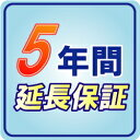 【カードOK!】【購入金額】10,000円〜20,000円5年間延長保証送料無料の商品と同時購入で送料無料!