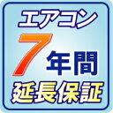 【カードOK!】【購入金額】30,001円〜50,000円エアコン専用7年間延長保証商品と同時購入で送料無料!