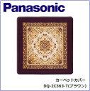 【送料無料】Panasonic(パナソニック)カーペットカバー【2畳相当】【DQ-2C363-T】【DQ2C363T】