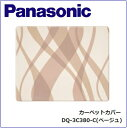 【送料無料】Panasonic(パナソニック)カーペットカバー【3畳相当】【DQ-3C380-C】【DQ3C380C】