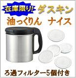 【送料無料】DUSKIN(ダスキン)天ぷら油ろ過器油っくりん ナイス【ろ過フィルター5個付】
