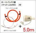 【カードOK!】【送料別】ゴムホース 5.0m(内径9.5mm)【ソケット(JG200C)付】【ホースバンド2個セット】プロパン用 都市ガス用からお選びください♪