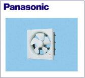 【カードOK!】【送料別】パナソニック(Panasonic) 【FY-25EF5】【FY25EF5】 一般換気扇 スタンダードタイプ【電気式】【引きひもなし】【台所】【事務所】【店舗】