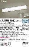 【送料別】パナソニック(Panasonic) 住宅照明器具【LGB85032LE1】LEDブラケット