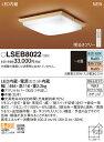 【送料無料】パナソニック(Panasonic) 住宅照明器具【LSEB8022】LEDシーリングライト