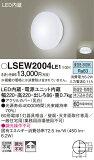 【送料別】パナソニック(Panasonic) 住宅照明器具【LSEW2004LE1】LED浴室灯(バスルームライト)