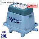 エアーポンプ HP−20 テクノ高槻 エアポンプ 浄化槽 ブロワー