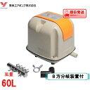 エアーポンプ AP−60(8方分岐装置付き) 安永エアポンプ 浄化槽 ブロワー 【水槽】