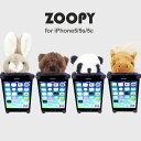 iPhoneSE iPhone5s ぬいぐるみ ケース ZOOPY iPhone5 iPhone5s iPhone5c カバー うさぎ うま ぱんだ くま ウサギ ウマ パンダ クマ SIMASIMA アイフォン5c アイフォン5s【iphone5sケース iPhoneケース iphone5sカバー】【ポイント10倍】
