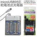 【セール】乾電池式充電器 スマホ充電 MicroUSBケーブ...