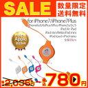 【セール】 Apple認証 iPhoneケーブル リールケーブル 90cm iPad Air mini iPod touch nano USBケーブル 充電器 充電ケーブル Lightningケーブル アイフォン アイパッド アイポッド アップル認証 6ヶ月保証付き 【送料無料】