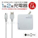 ポータブルバッテリー AC充電器 USBポート リチウム バッテリー コンセント 充電器 microUSBケーブル付 2600mAh 新PSE規格対応 スマホ iPhone iPod