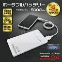 【ゆうパケット送料無料】ポータブルバッテリー USBポート リチウム バッテリー 充電器 大容量5000mAh microUSBケーブル付 スマホ iPhone iPad 携帯