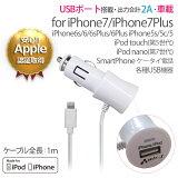 【ポイント10倍】iPhone7 iPhone6s iPhone6 iPhone7 Plus iPhone6s Plus iPhone6 Plus iPhone5s/5c/5 iPod touch iPod nano 充電器 車 アップルMFi認証取得 USBポート付 DC充電器 アイフォン7 アイフォン6s アイフォン7プラス (スマートフォン/Lightning/ライトニング)