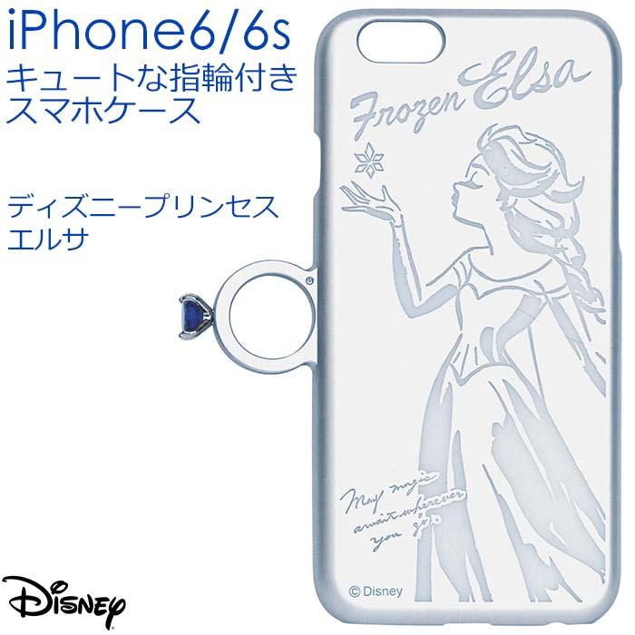 iPhone6s iPhone6 背面 ケース ディズニー プリンセス Disney メタリック ケース バンパーケース ジルコニア きらきら かわいい お姫様 ストラップ取付可 エルサ アナと雪の女王【ゆうパケット送料無料】指輪 リング