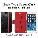 iPhone6 iPhone6s (4.7inch) カーボン調 手帳型 ケース スリム カードホルダー付き 薄型 ストラップホール ビジネス スマホ カバー ブラック 【AC-P6S-GT】(アイフォン6s/アイフォン6/ケース/ブックタイプ/PUレザー)【ゆうパケット送料無料】