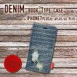 iPhone7 Plus/ iPhone6sPlus / iPhone6Plus 手帳型 ヴィンテージ デニム ケース カードホルダー付き スマホ カバー 【AC-P7P-DM】(アイフォン7プラス/アイフォン6sプラス/ケース/ブックタイプ) ケース