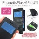 iPhone6s Plus iPhone6 Plus 窓付き 手帳型 ケース iPhone6プラス