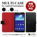 アンドロイド スマホ 手帳型 マルチケース レザー調 カーボン調 スマートフォンケース Sサイズ Lサイズ 汎用ケース Xperia A4 SO-04G Xperia Z4 SO-03G SOV31 402SO Galaxy S6 Edge SC-05G SCV31 404SC iPhone6