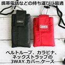 携帯電話 ケース ベルトループ 【AC-EX7】(携帯/ガラ...