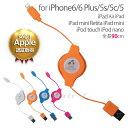 【ポイント10倍】iPhone6s iPhone6 iPhone6s Plus iPhone6 Plus iPhone5s/5c/5 iPad/mini iPod touch/nano USB リール ケーブル アップルMFi 認証 充電器 巻き戻し Lightning ライトニング ケーブル アイフォン6s アイフォン6s プラス