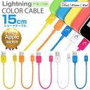 【ポイント10倍】iPhone6s iPhone6 iPhone6s Plus iPhone6 Plus iPhone5s/5c/5 iPad Air/iPad/mini iPod touch/nano 充電器 USB 15cm カラーケーブル アップルMFi認証取得 Lightning ケーブルアイフォン6s アイフォン6s プラス (ライトニング/Lightning)