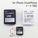 【ダメージパッケージ】携帯iPhone スマホ iPod 充電器ACモバイル充電器mini for USB【BULK-ACJ1】kobo Touch 充電器(ケータイ/携帯電話)