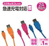 ���ޥ� ���Ŵ� ��® ���֥�å� �б� USB ���� ���� �����֥��®���� ����� 2A�������֥� Ĺ 1m ��UKJ2A-1M�� MicroUSBü����� ���ޡ��ȥե��� ���ť����֥� USB�����֥� �ʽ��Ŵ�/SmartPhone/docomo/au/SoftBank��