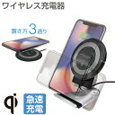 Qi規格認定品 3Way ワイヤレス充電スタンド iPhoneX iPhone8 iPhone8Plus Android ワイヤレス充電器 Qi アイフォン Qi充電 チー充電 充電器 急速充電 5W/10W