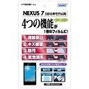 Google NEXUS 7専用 AFP-GNX7S 液晶保護フィルム(ネクサス/セブン/ネクサス7/フィルム/スマートフォン/スマホ/スマフォ/タブレット/保..