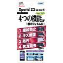 Xperia Z2 SO-03F専用 AFP-SO03F (フィルム/スマートフォン/スマホ/スマフォ/アクセサリー/保護フィルム)【父の日 プレゼント】