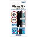 iPhone SE / iPhone 5 / iPhone 5S / iPhone 5C 用 覗き見防止オールラウンド プライバシーフィルター【RP-IPN09 】(スマートフォン/スマホ/スマフォ/アクセサリー/保護フィルム/アイフォン5/アイフォンSE)