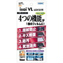 au isai VL LGV31専用 AFP液晶保護フィルム AFP-LGV31 (フィルム/スマートフォン/スマホ/スマフォ/アクセサリー/保護フィルム)