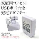 USB AC アダプター 家庭コンセント スマホ AC充電器 【APH2】(携帯電話/ガラケー/家庭用電源/ケータイ/iPhone5s/スマホ)