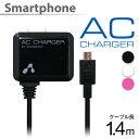 microUSB AC充電器 1.4m スマホ コンセント 充電 マイクロUSBケーブル AC 充電器 スマートフォン コンパクトサイズ 小さいサイズ micro..