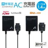 �������� AC ���Ŵ� ����� 1.4m ��PSE�б� 6�����ݾ��� ��AKJ-N20�ۡ�AKJ-N30�� ��AC���Ŵ�/au CDMA/docomo FOMA/SoftBank 3G/���?��Ȥ��齼��/��������/���饱��/��������/�����桼/�ɥ���/���եȥХ� �ڤ������б���