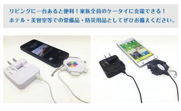 ACマルチ充電器 iPhone6s/6/iPhone6sPlus/6plus/ iPhone5/5s/5c/4/4S/iPod/iPod nano スマホ docomo SoftBanl au携帯電話 充電可能(スマートフォン/スマホ/ケータイ/携帯電話)