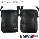BMW 公式ライセンス品 9〜10インチ タブレット PC用 カーボン調 カバン バッグ ケース ショルダーバッグ 【送料無料】【あす楽対応】BMCBTBD5BL ブラック 黒 バッグ BMWグッズ BMWアクセサリー BMWバッグ