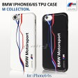 BMW・公式ライセンス品 iPhone6s iPhone6 専用 ハード ケース トリコロール [M Collection] [TPU Case - Twisted Tricolor Stripe - for iPhone6s/6] BMHCP6TWS アイフォン6s アイフォン6 4.7inch あす楽