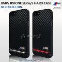BMW・公式ライセンス品 iPhone5 iPhone5s iPhoneSE 専用 カーボン調 PU ハード ケース [M Collection] アイフォン5 アイフォン5s アイフォンSE 【送料無料】【あす楽対応】