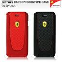 フェラーリ・公式ライセンス品 iPhone7 専用 カーボン調 手帳型 ケース [Ferrari Carbon PU Leather BookType Case for iPhone7] アイフォン7 ケース カバー ジャケット ブラック 【あす楽対応】【送料無料】