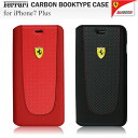 フェラーリ・公式ライセンス品 iPhone7 Plus 専用 カーボン調 手帳型 ケース [Ferrari Carbon PU Leather BookType Case for iPhone7 Plus] アイフォン7 プラス ケース カバー ジャケット ブラック 【あす楽対応】【送料無料】