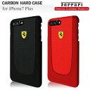 フェラーリ・公式ライセンス品 iPhone7 Plus 専用 カーボン調 ハードケース [Ferrari Carbon PU Leather Hard Case for iPhone7 Plus] アイフォン7 プラス ケース カバー ジャケット ブラック 【あす楽対応】【送料無料】