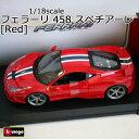 Bburago 1/18scale ダイキャストモデル フェラーリ 458 スペチアーレ レッド Red プレゼント ギフト ブラゴ ミニカー Ferrari 458 Speciale スーパーカー【送料無料】[18-16002R]