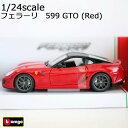 Bburago 1/24scale 599 GTO (Red) Race & Play Series ダイキャストモデル プレゼント ギフト ブラゴ ミニカー フェラーリ ディーノ スーパーカー クラシックカー【送料無料】[18-26019R]