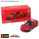 フェラーリ La Ferrari (ラ フェラーリ) 1/43 スケール ミニカー イタリア ラフェラーリ レッド ミニカー モデルカー ギフト プレゼント burago ブラーゴ 【送料無料】200-431