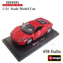 Ferrari 458 Italia 1/24 スケール ミニカー フェラーリ フェラーリ 458 イタリア レッド ミニカー モデルカー ギフト プレゼント burago ブラーゴ 送料無料 あす楽対応