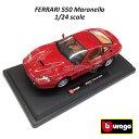 Ferrari 550 maranello 1/24 スケール ミニカー フェラーリ 550 マラネロ GT クーペ レッド ミニカー モデルカー ギフト プレ...