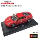 フェラーリ・F430(Ferrari F430 ) 1/24 スケール ミニカー イタリア レッド ミニカー モデルカー ギフト プレゼント burago ブラ...