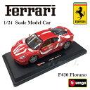 フェラーリ・F430 フィオラノ(Ferrari F430 Fiorano ) 1/24 スケール ミニカー イタリア レッド ミニカー モデルカー ギフト プレゼント burago ブラーゴ 送料無料 あす楽対応 南明奈 アッキーナ おすすめ